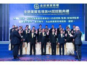 什么是香港金银业贸易场